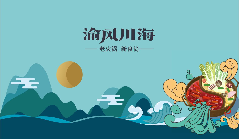 渝風川海16.jpg
