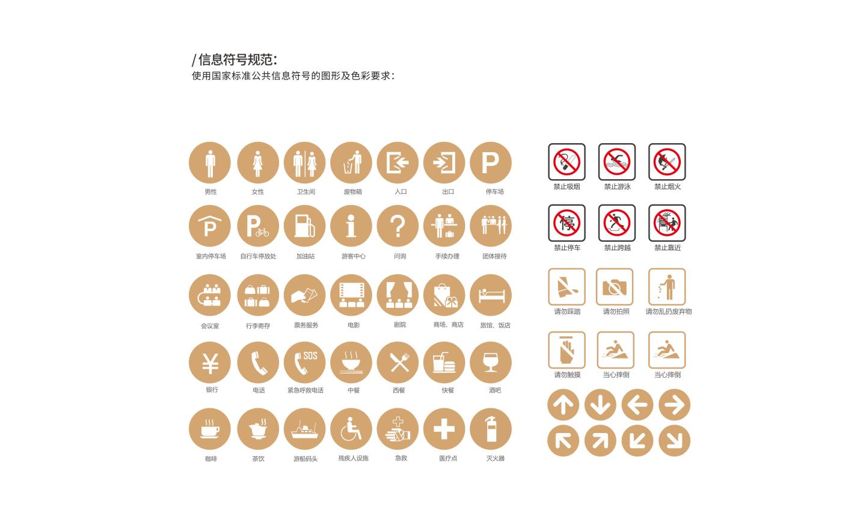 渝风川海提案_92.jpg