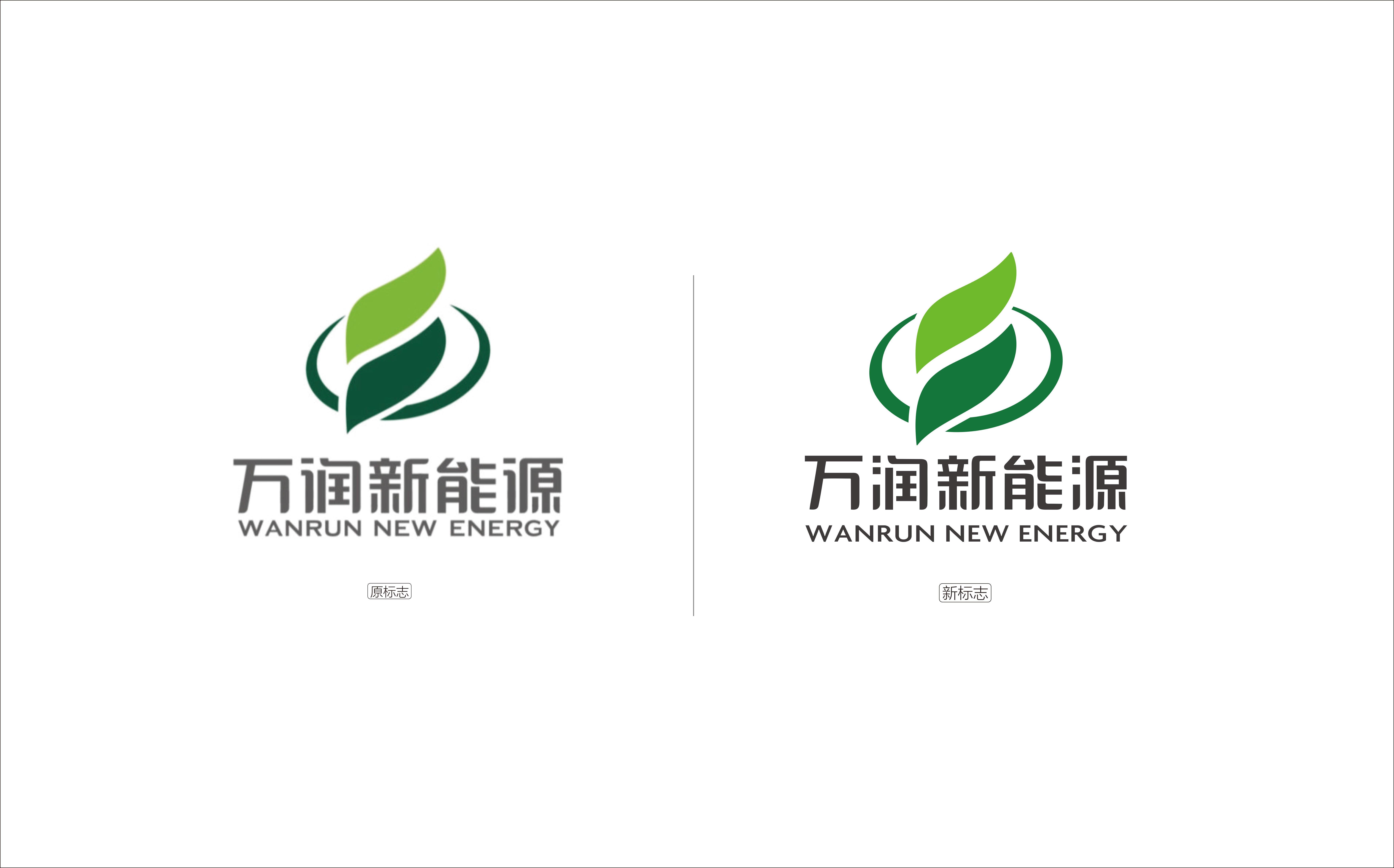 万润新能源_13.jpg