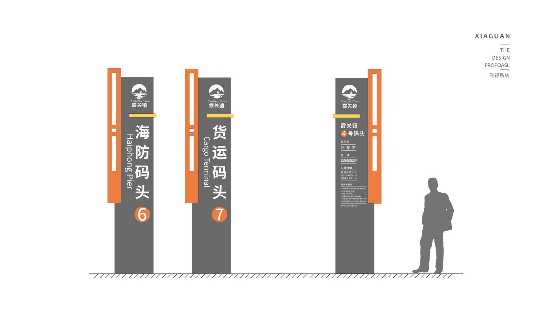渝风川海提案_97.jpg
