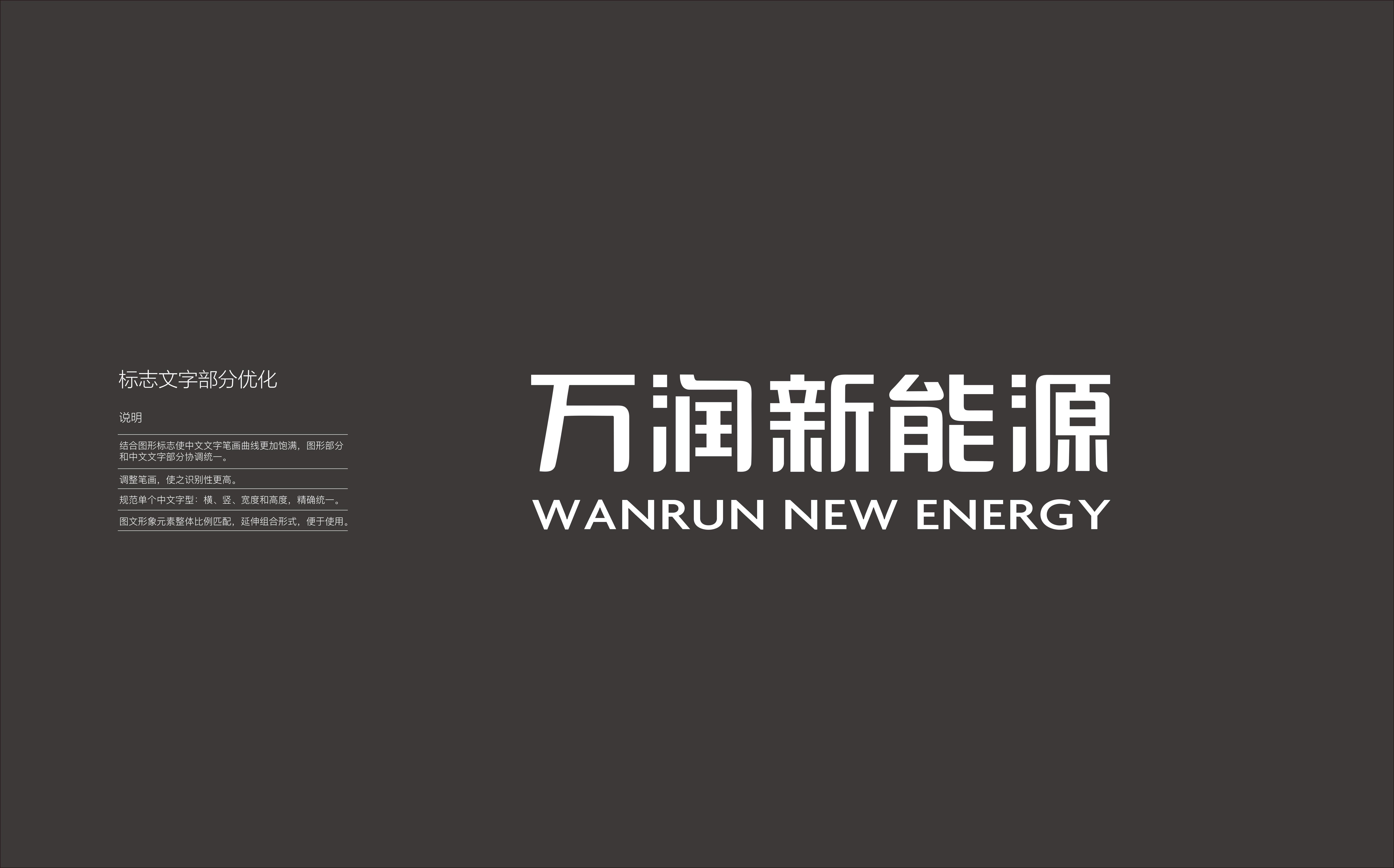 万润新能源_11.jpg