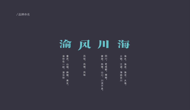 渝風川海7.jpg