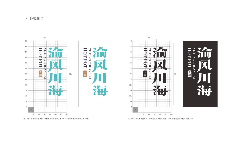 渝風川海12.jpg