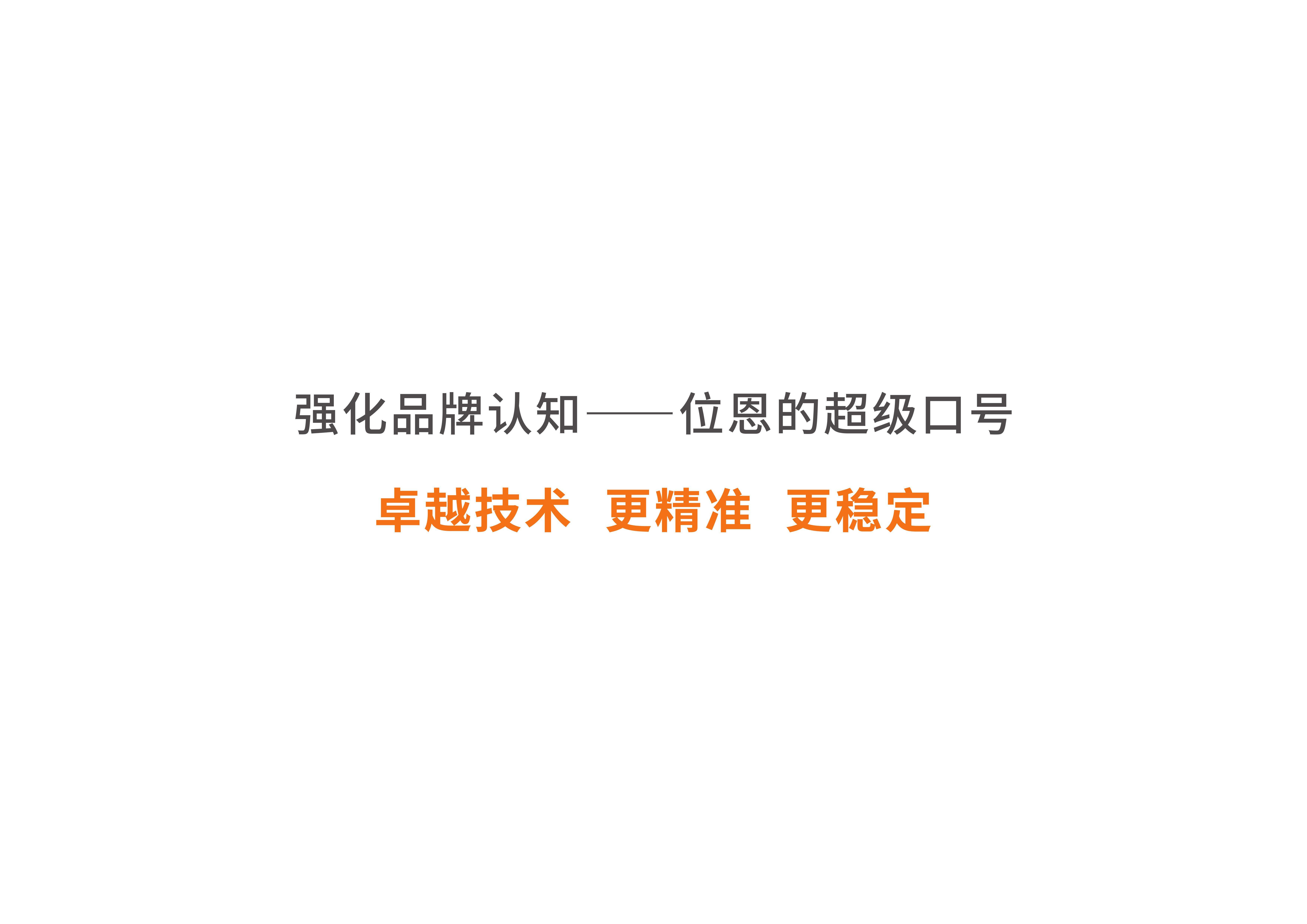 位恩logo提案_14.jpg