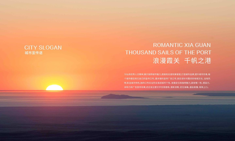 渝风川海提案_67.jpg