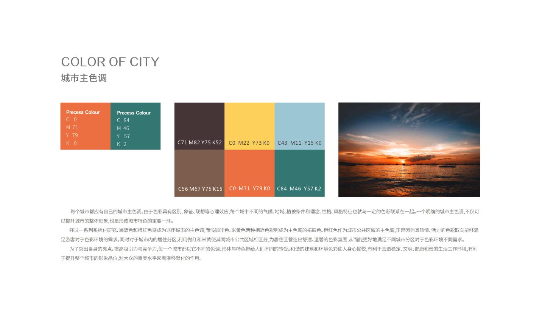 渝风川海提案_66.jpg