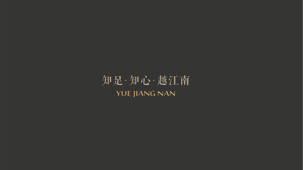 越江南 (11).png