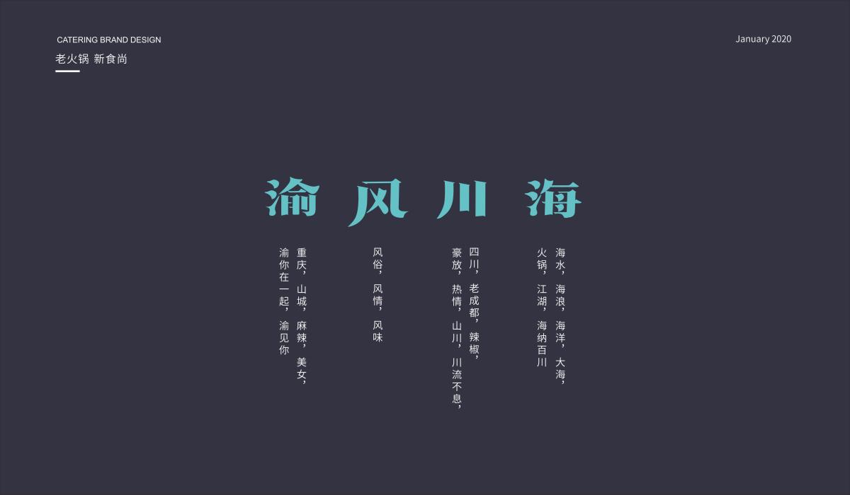 火锅 (5).png