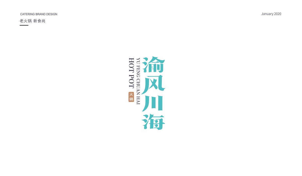 火锅 (10).png